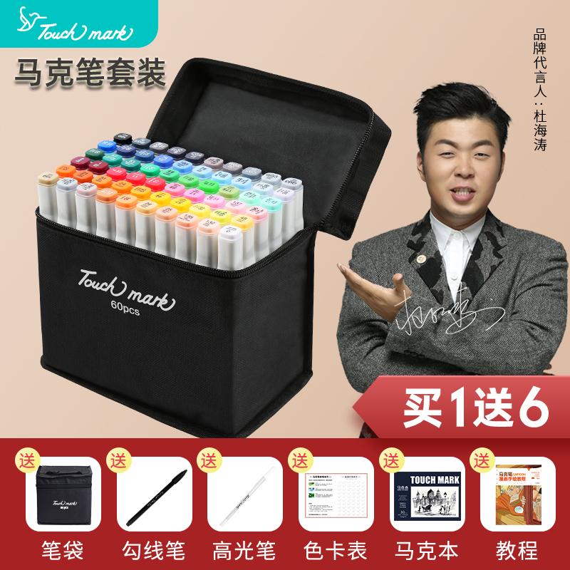 正品Touch mark油性马克笔套装动漫设计学生手绘笔学生画笔彩色笔