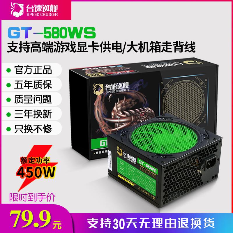 包邮全新台速巡舰GT-580WS台式主机电源静音防雷额定450W电脑电源