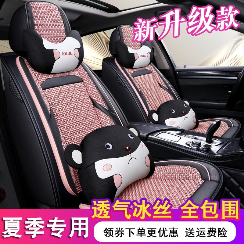 汽车坐垫四季通用网红座椅套全包围冰丝座垫女神款可爱女士座套夏