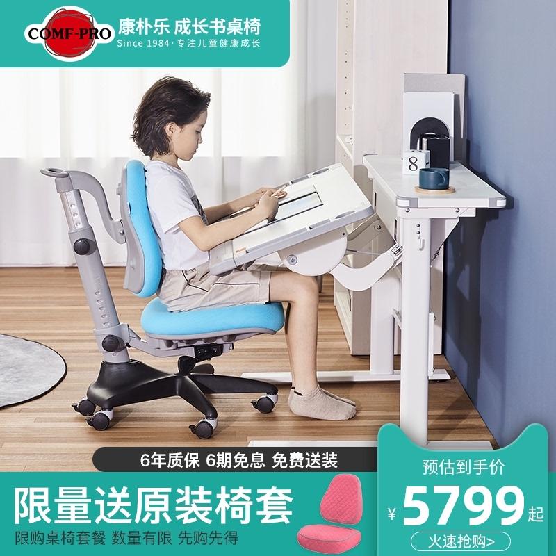 康朴乐儿童书桌小学生学习桌可升降书桌写字桌家用学生桌椅套装