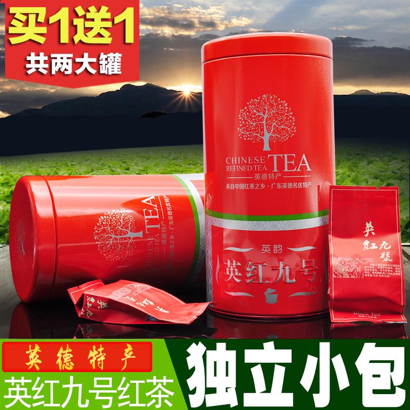 【买1送1】英德红茶英红九号独立小包红茶广东英德红茶功夫红茶