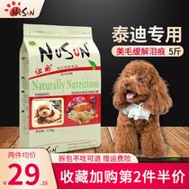 泰迪狗粮贵宾专用5斤成幼犬通用型小型犬美毛去泪痕鸡肉冻干双拼