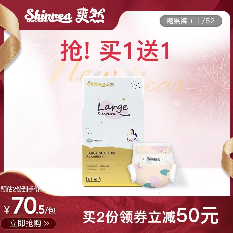[¥156][糖果裤]爽然大吸量S7至柔纸尿裤L52片 宝宝婴儿尿不湿超薄透气