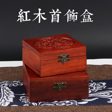 花梨木收纳盒珠宝手串中la8印章收藏ku枝木饰品盒