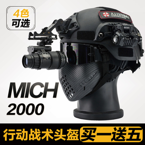 Red Sea MICH2000 tactical helmet army fan combat men and women CS equipment outdoor riding special forces training equipment