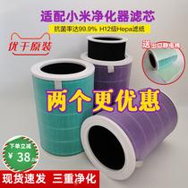 适配小米空气净化器滤芯1代2代2S Pro家用除甲醛抗菌除雾霾