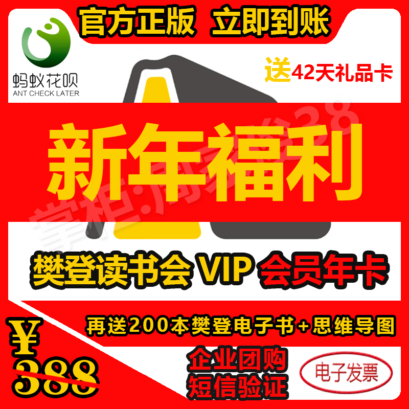 樊登读书会会员年卡樊登读书vip年卡充值 樊登小读者会员卡秒到账