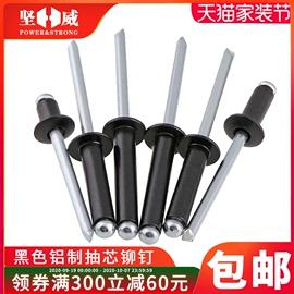黑色铝制抽芯铆钉装潢钉开口型铝拉钉抽心铝拉铆钉M2.4M3.2M4-M5