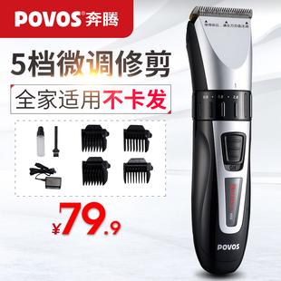 奔腾理发器电推剪头发充电式推子神器自己剃发电动剃头刀工具家用