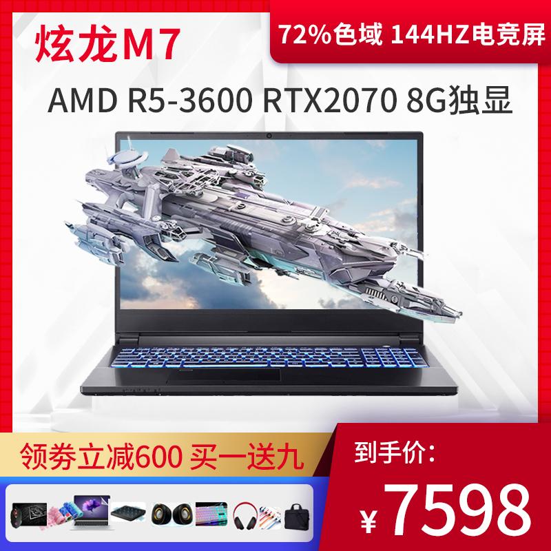 炫龙 M7 AMD R5-3600/RTX2070独显144HZ电竞屏学生游戏笔记本电脑