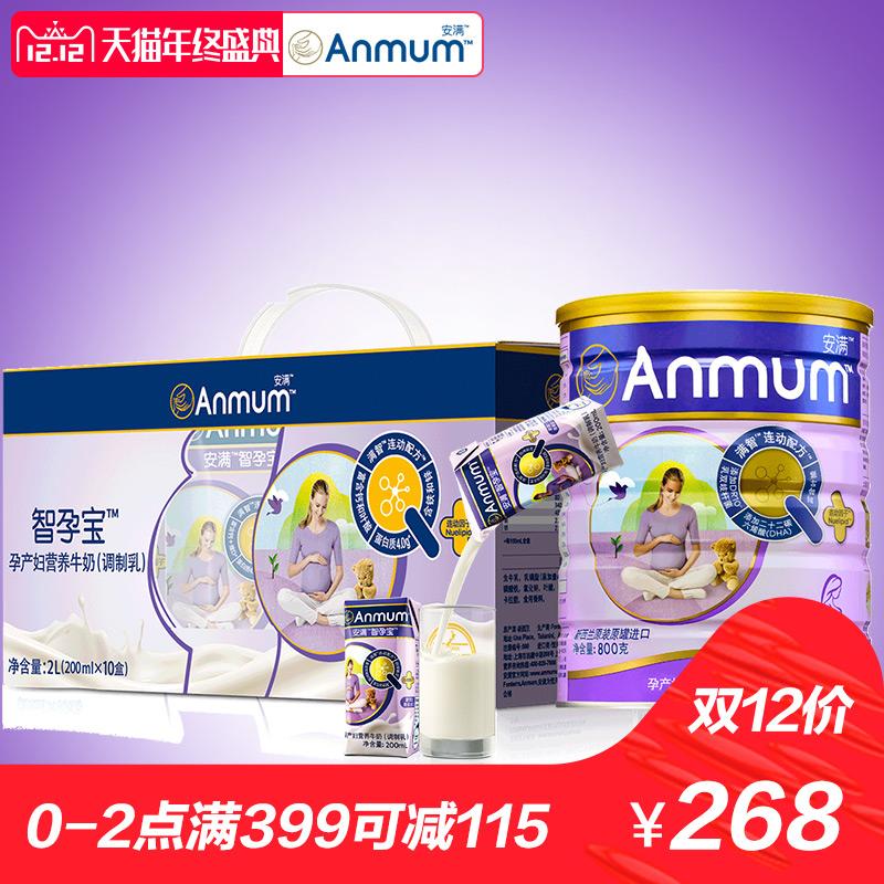 【安满】妈妈孕产妇营养牛奶粉800g+10盒装牛奶 新西兰进口整箱