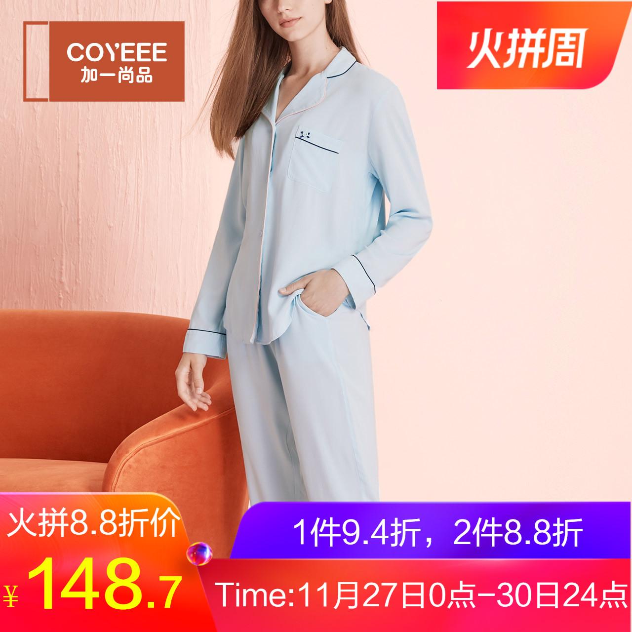 加一尚品睡衣女秋季 可外穿长袖长裤舒适韩版清新家居服套装H47