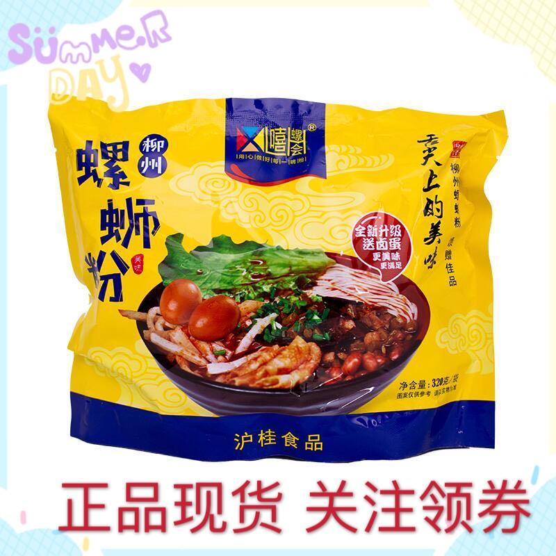 嘻螺会广西柳州香辣螺蛳粉广西特产螺丝粉方便面速食包邮320g*5袋