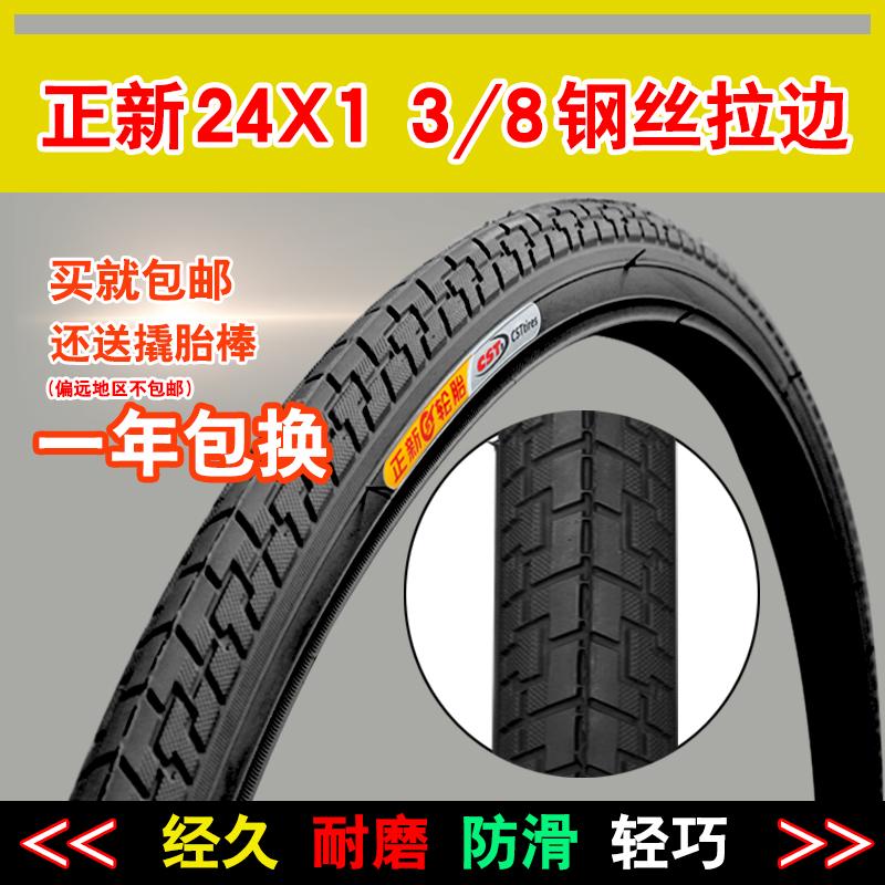 正品37-540正新自行车轮胎24X1 3/8正新轮胎 24寸自行车内外胎