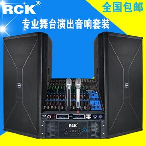 RCK进口大型舞台音响套装大功率双单15寸专业婚庆演出音箱设备