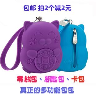 创意多功能拉链款招财猫硅胶钥匙包大容量钥匙零钱卡包卡套收纳包图片
