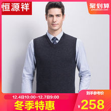 Hengyuanxiang sweater vest men's V-neck daddy's sweater middle and old age pure wool vest men's shoulder sweater
