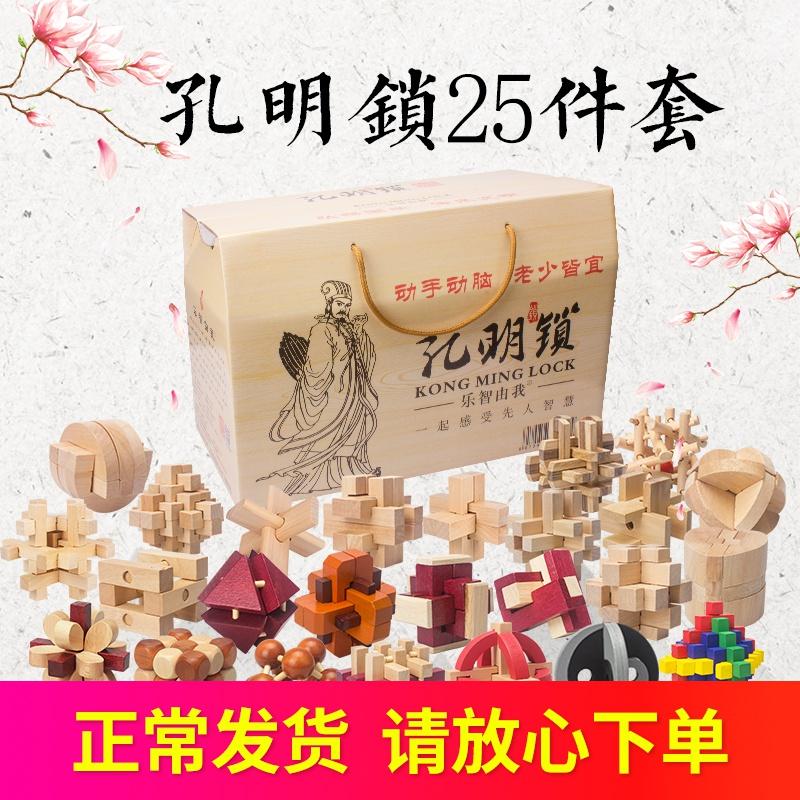 孔明锁25件套装礼盒益智中国古典解锁鲁班锁智力榫卯智商玩具学生