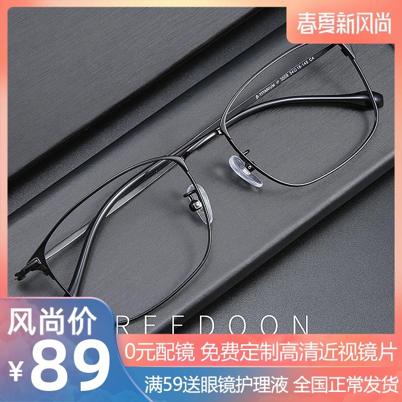 纯钛防蓝光辐射变色眼镜近视眼镜男黑框眼镜女眼睛全框架可配镜片