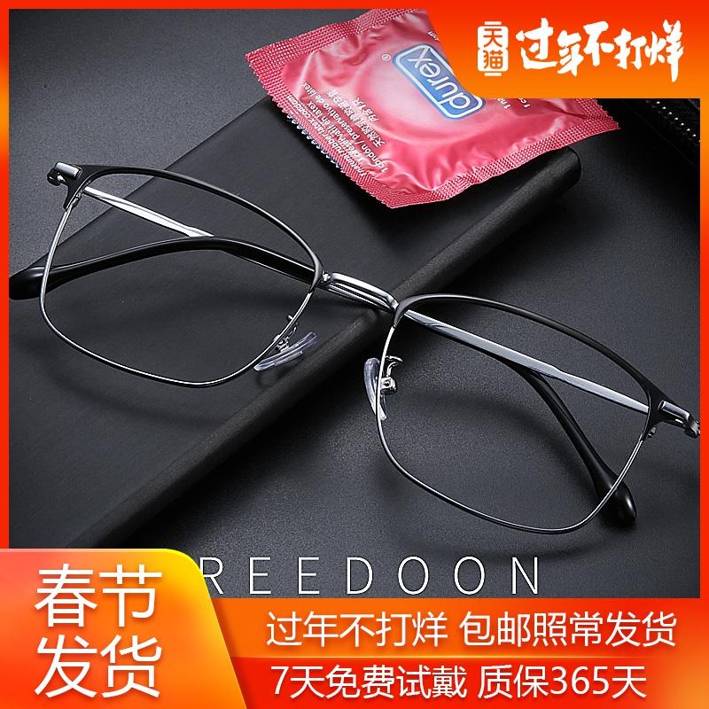 超轻纯钛近视眼镜男女眼镜框复古半框变色眼镜可配镜片眼睛架大脸