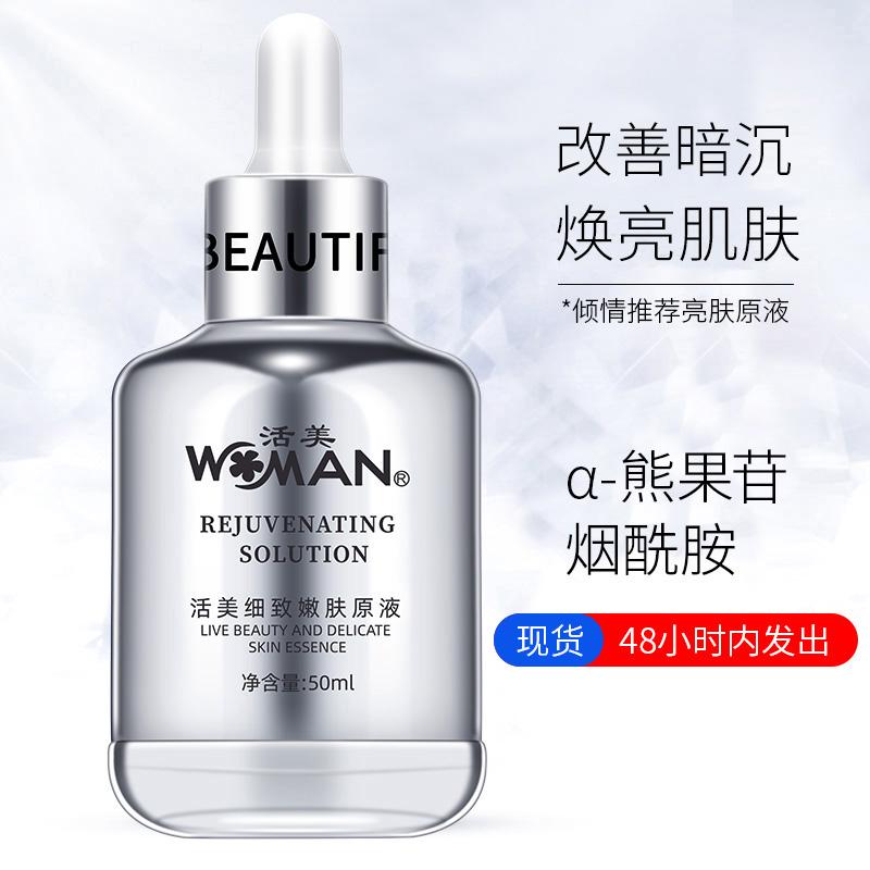 WMAN/活美胖子熊果苷烟酰胺原液亮肤细致嫩肤原液面部精华液50ml