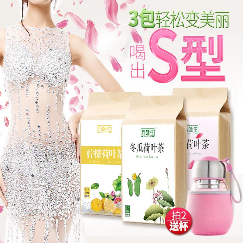 【3大包组合】柠檬玫瑰冬瓜纯荷叶茶瘦片减大纯肚子特级天然花茶