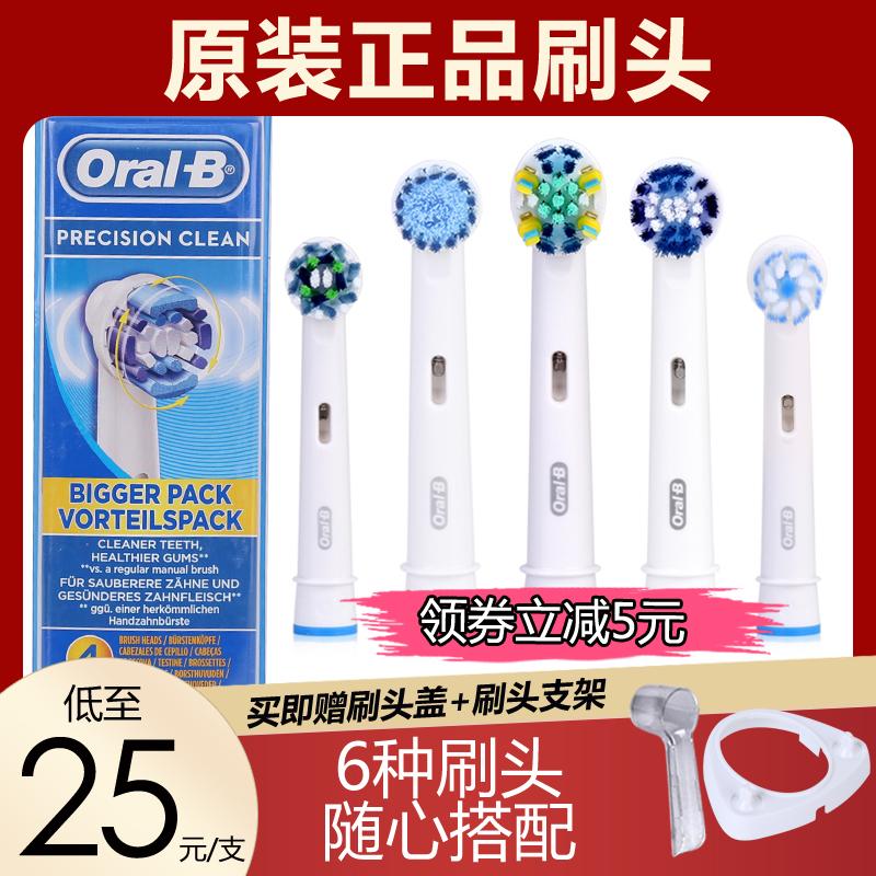 德国博朗欧乐B电动牙刷头EB50-4 适合D12 D16 D29 D20 多角度软毛