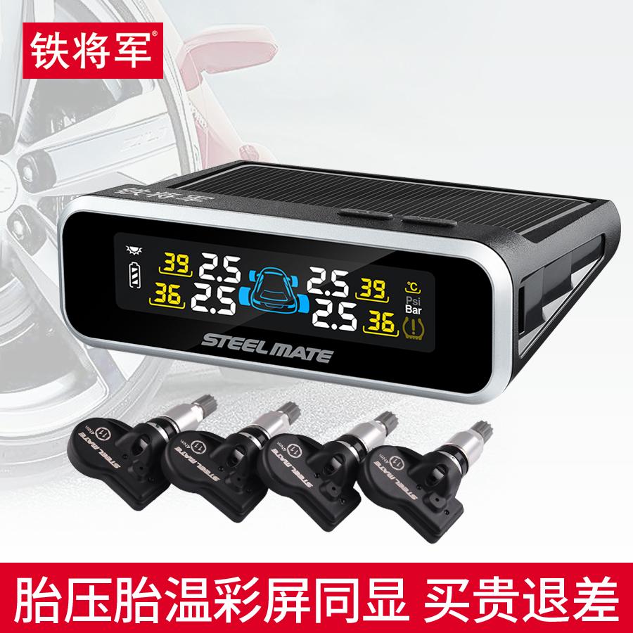 铁将军内置胎压监测器外置无线太阳能高精度汽车轮胎压表检测仪E3