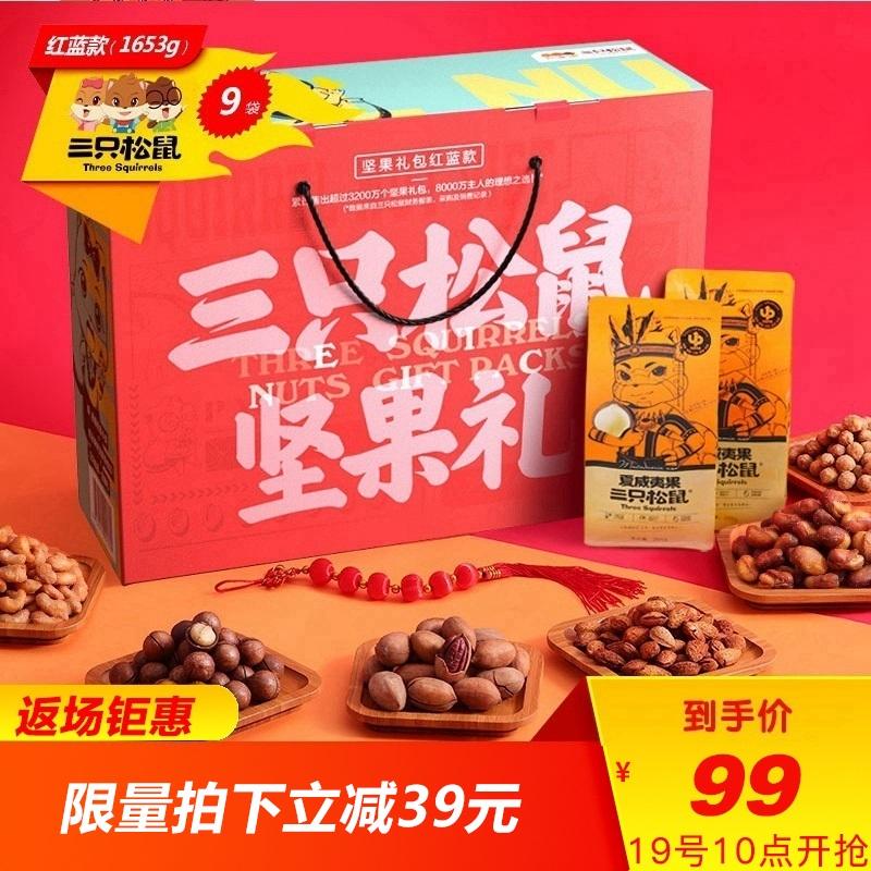 【三只松鼠_坚果大礼包1653g/9袋】零食每日坚果礼盒干果整箱小吃