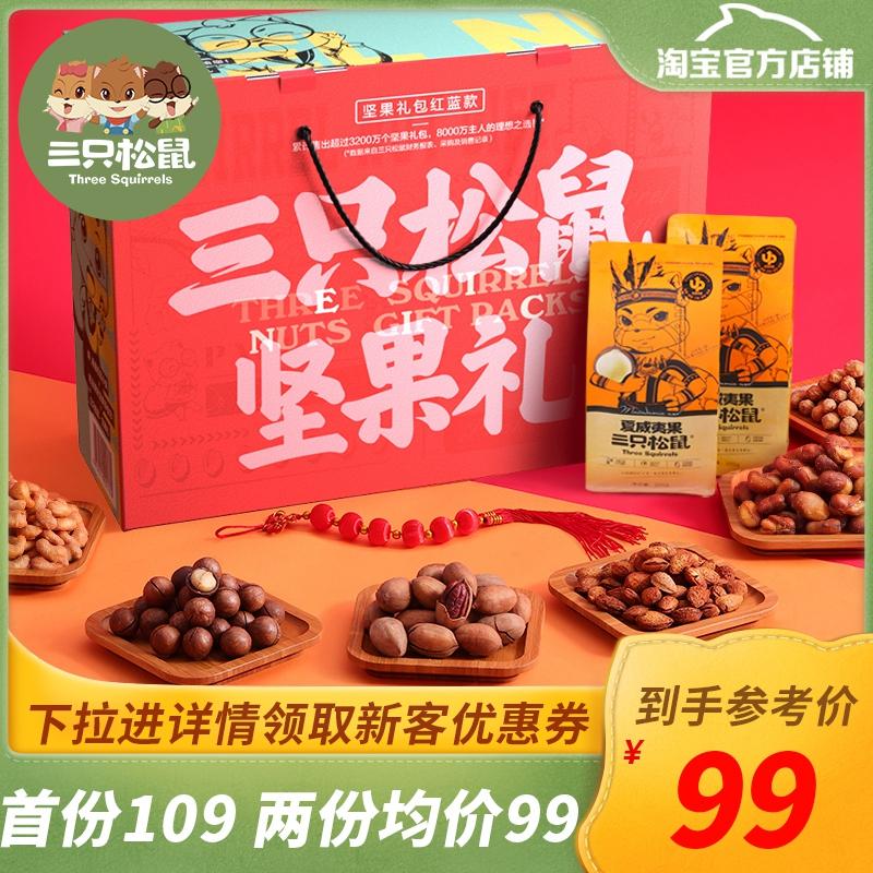 【三只松鼠_坚果大礼包1633g/9袋】零食每日坚果干果混合送礼盒