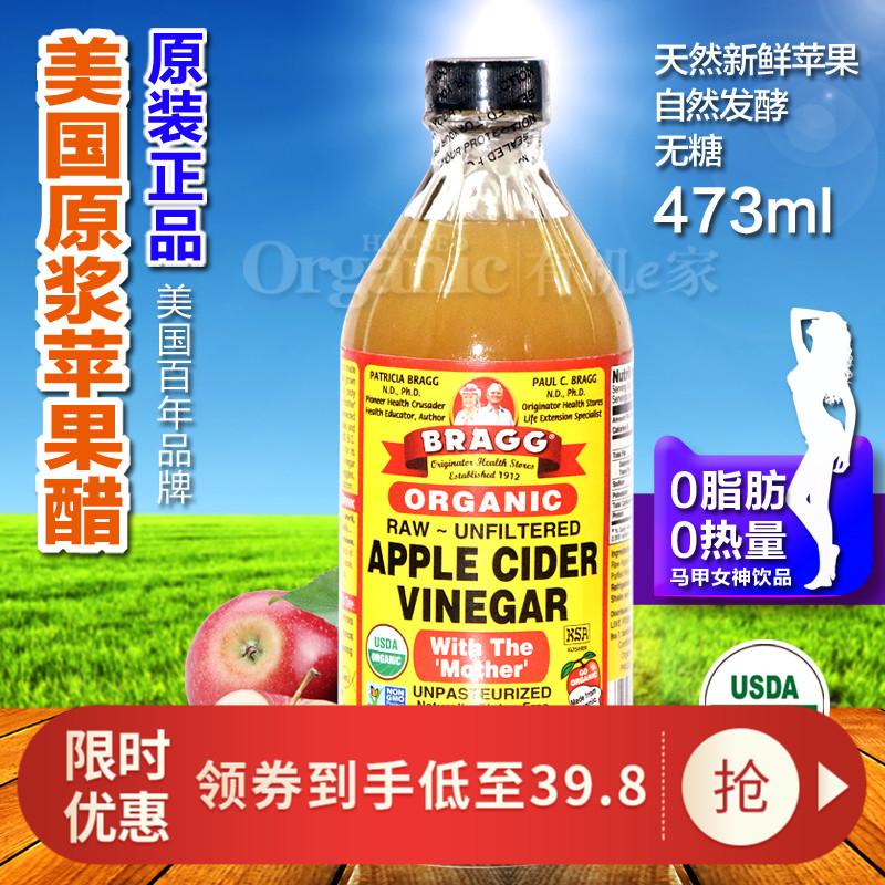 美国进口Bragg苹果醋饮料 apple cider vinegar 苹果醋无糖型原浆