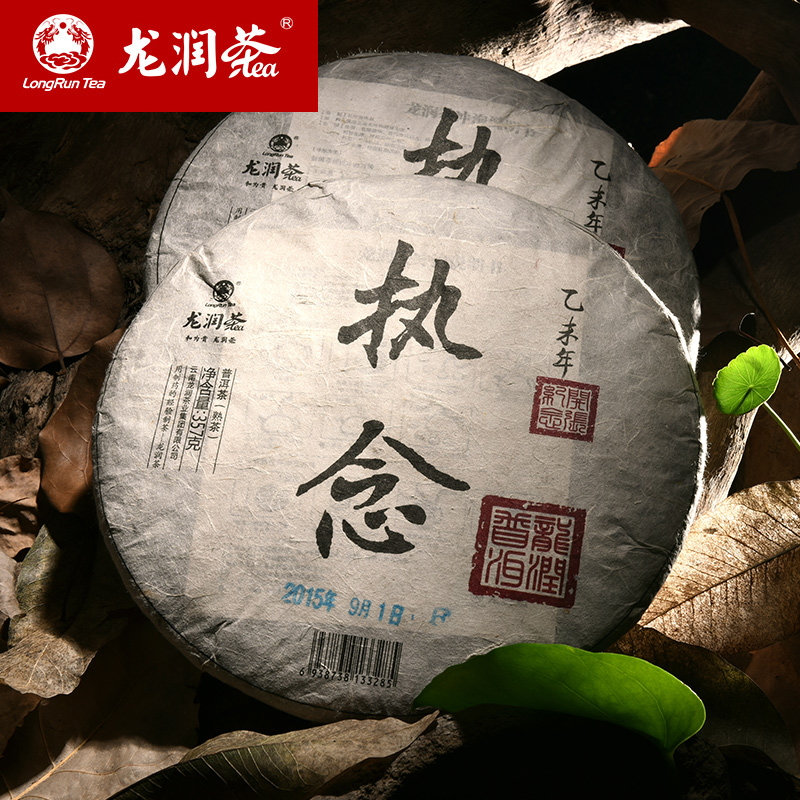 龙润茶 普洱茶熟茶2015年云南陈年普洱茶叶七子饼茶执念357g