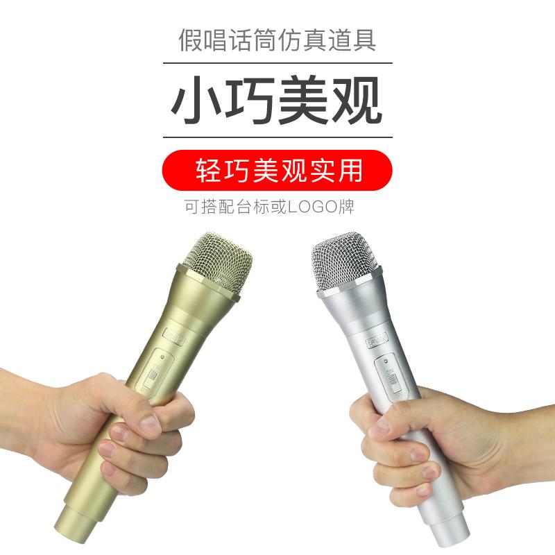 假话筒仿真金银麦克风模型舞台口才小记者采访话筒道具儿童玩具