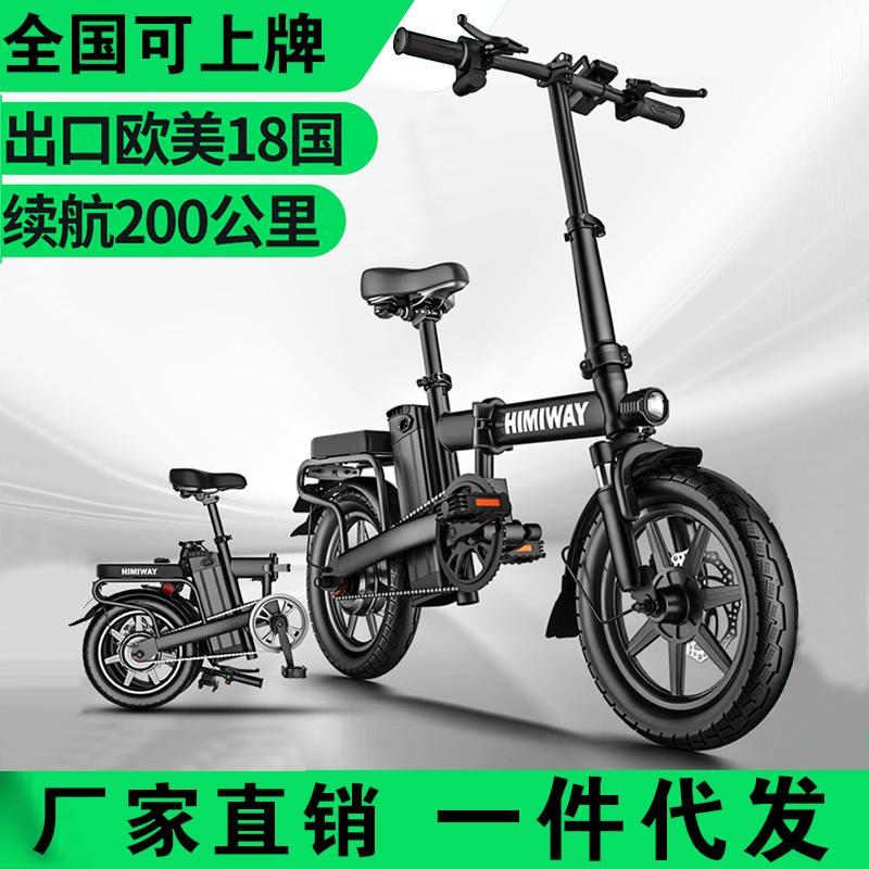 嗨米折叠电动自行车 锂电池电瓶车代驾助力车成人小型代步电动车