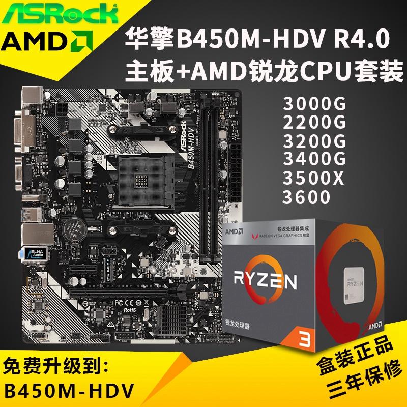 华擎B450M-HDV R4.0  AM4锐龙B450超频主板3000G/2200G/3400G套装