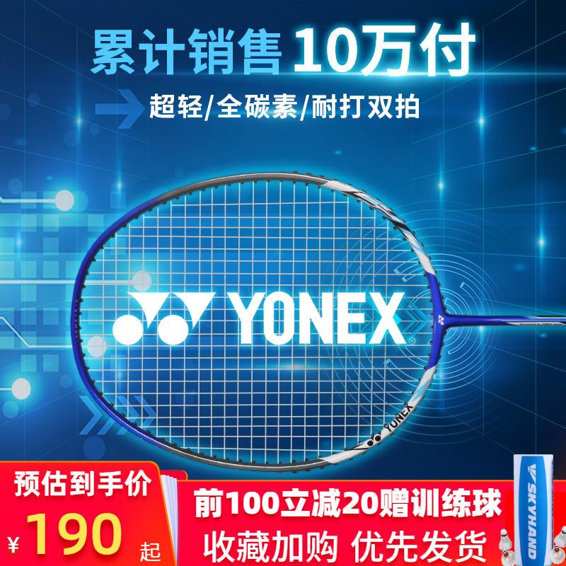 官网正品YONEX尤尼克斯羽毛球拍双拍yy全碳素超轻耐用型单拍套装