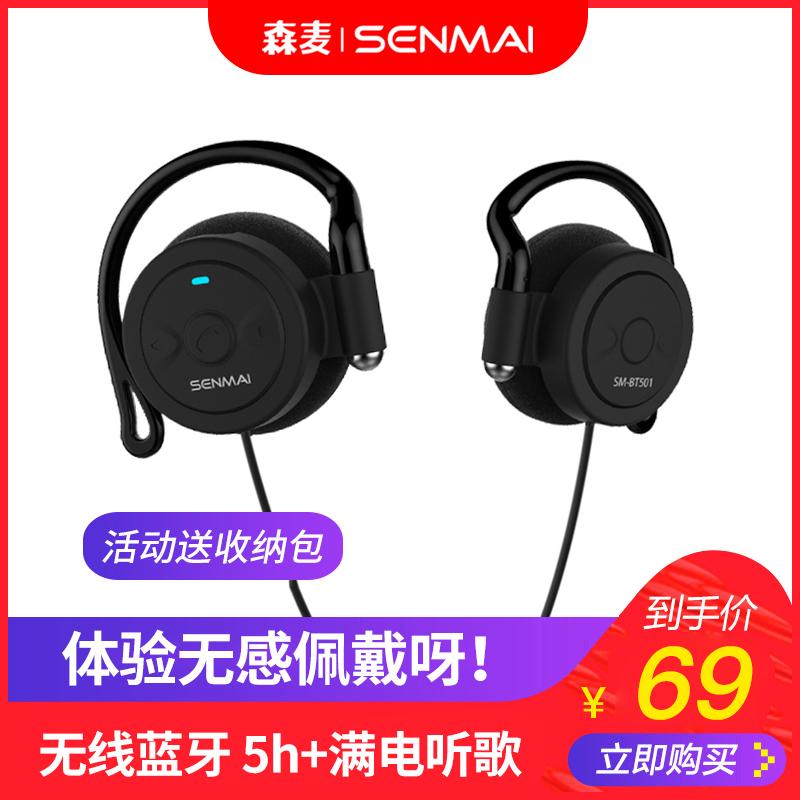 森麦 BT501无线蓝牙耳机挂耳式头戴跑步运动双耳音乐耳挂式耳麦