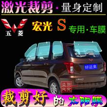 新五菱宏光S全车窗太阳膜面yu10车玻璃ke隔热膜专车专用膜
