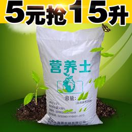 花泥营养土通用型包邮花肥料养花种花种菜种植土多肉泥土花土土壤