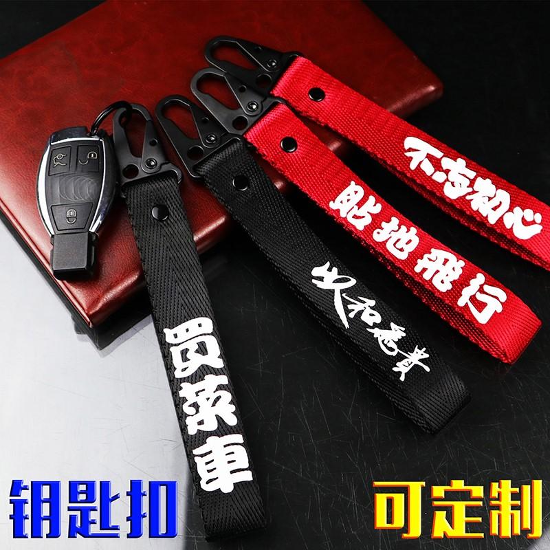 潮牌钥匙扣汽车钥匙链带个性创意定制扣机车男款摩托车钥匙绳挂件