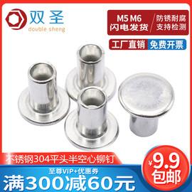 【M5 M6】GB875不锈钢304扁平头半空芯铆钉 扁平头半空心铆钉