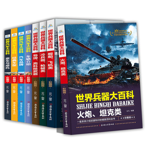 A complete set of 8 World Encyclopedia of Weapons + Car Encyclopedia Children's military books Daquan Children's scientific and technological knowledge 6-7-10-12-15 years old elementary school students illustrated weapons vehicles boys science books