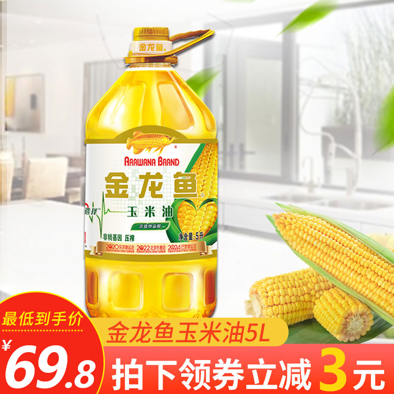 金龙鱼非转基因玉米油5L*1桶大桶装物理压榨植物油食用油包邮
