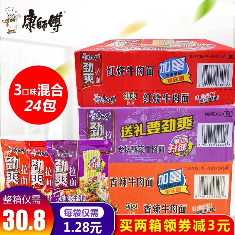 康师傅劲爽方便面混搭整箱24袋装红烧牛肉面老坛酸菜香辣味泡面