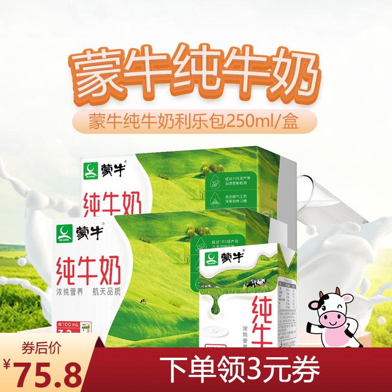 蒙牛纯牛奶利乐包250ml×16盒2箱儿童学生营养早餐饮品整箱包邮图片