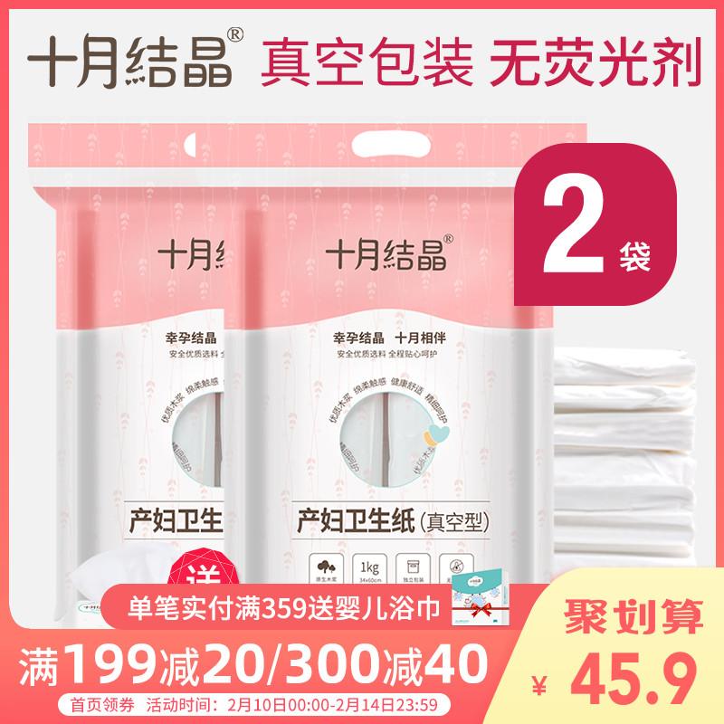 [¥40.9]十月结晶月子纸孕产妇卫生纸巾大号入院产后产褥期专用刀纸2袋装