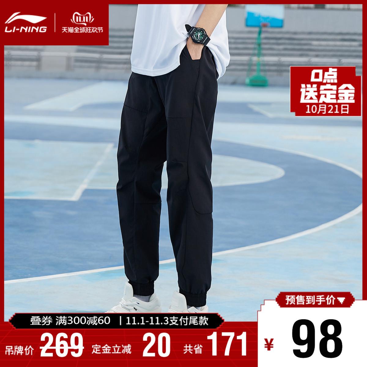 双11预售李宁运动裤男士旗舰新款BADFIVE裤男装收口梭织运动长裤