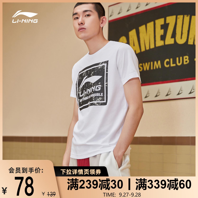 李宁短袖T恤男运动时尚夏新款白色大码旗舰官网正品男装透气上衣