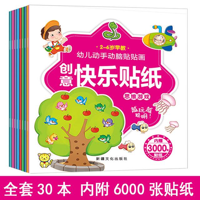 全套30本创意快乐贴纸2-3-6岁幼儿动手动脑贴贴画儿童贴纸书玩具