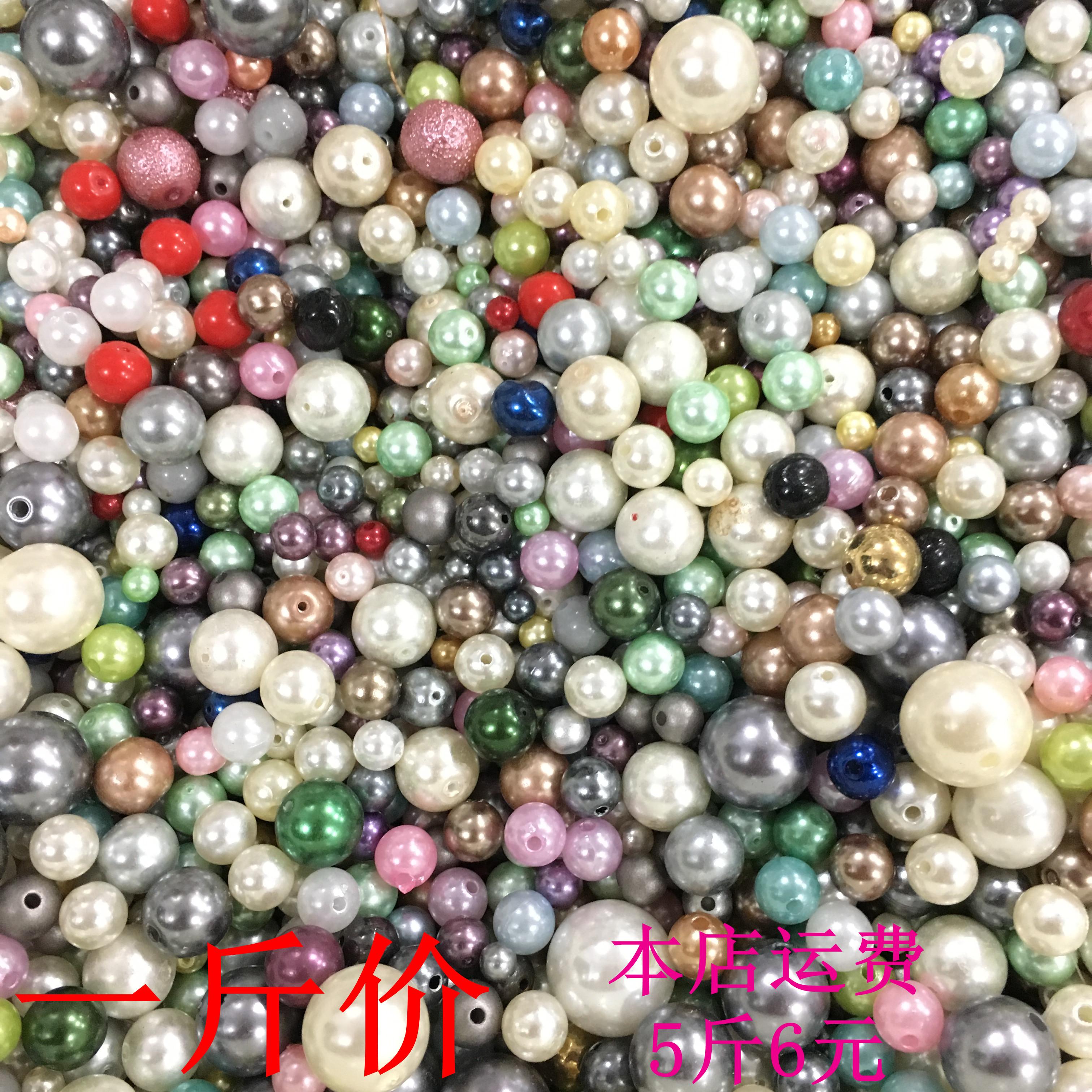 一斤价 各种杂款多色玻璃仿珍珠和塑料仿珍珠混发发饰手工DIY串珠